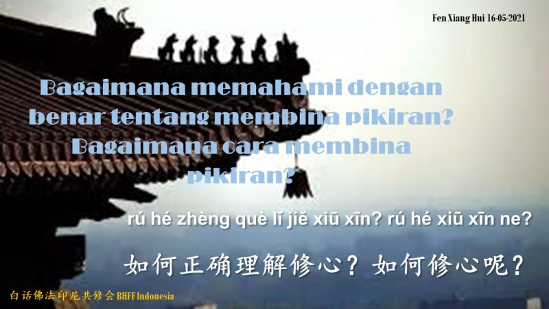 Bagaimana memahami dengan benar tentang membina pikiran?Bagaimana cara membina pikiran?如何正确理解修心?如何修心呢?