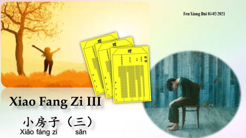 Xiao Fang Zi 3 小房子(三)