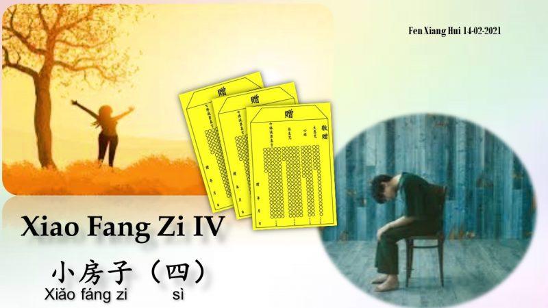 Xiao Fang Zi 4 小房子(四)