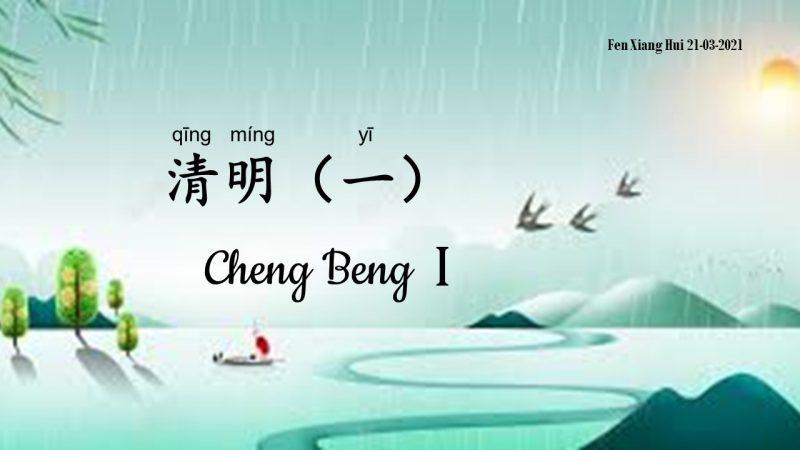 Cheng Beng 1 清明(一)