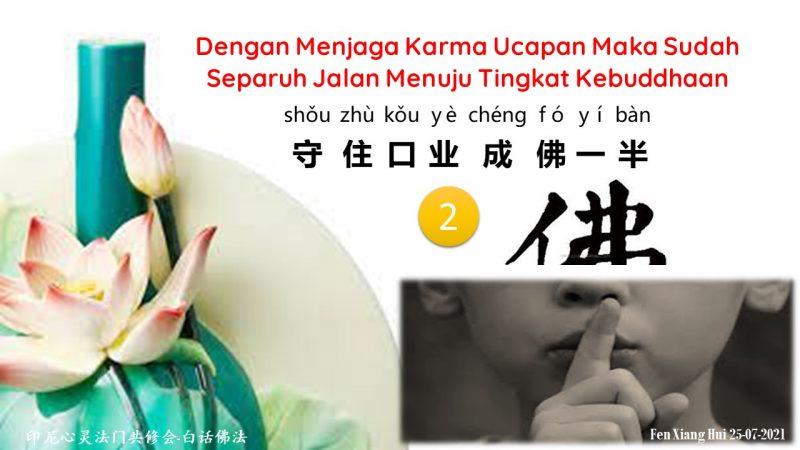 Dengan Menjaga Karma Ucapan Maka Sudah Separuh Jalan Menuju Tingkat Kebuddhaan II 守住口业成佛一半(二)