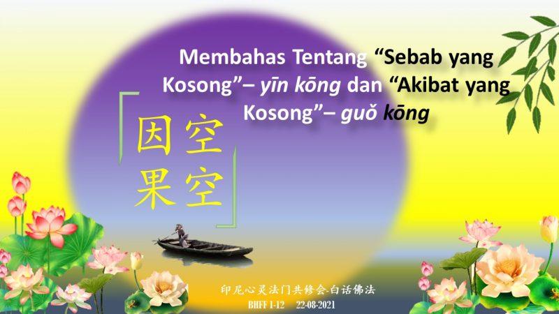 """Membahas Tentang """"Sebab yang Kosong""""– yīn kōng dan """"Akibat yang Kosong""""– guǒ kōng 谈""""因空"""" """"果空"""""""