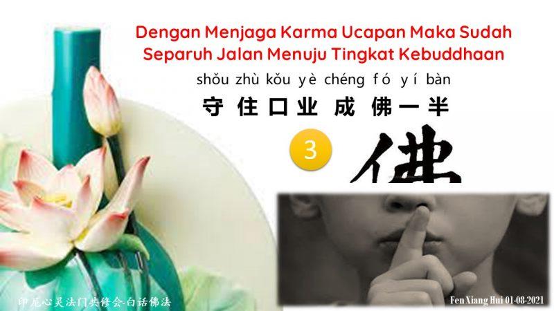 Dengan Menjaga Karma Ucapan maka Sudah Separuh Jalan Menuju Tingkat Kebuddhaan III——Balasan Karma Ucapan 守住口业成佛一半(三)——之口业的果报