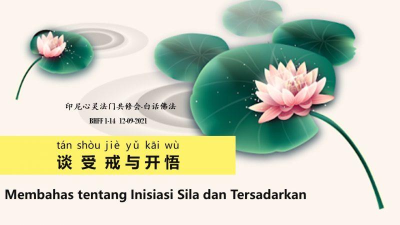 Membahas tentang Inisiasi Sila dan Tersadarkan 谈受戒与开悟